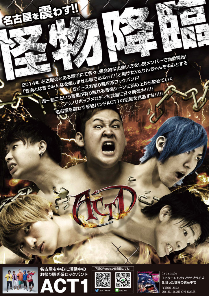 ACT1【A1Poster】