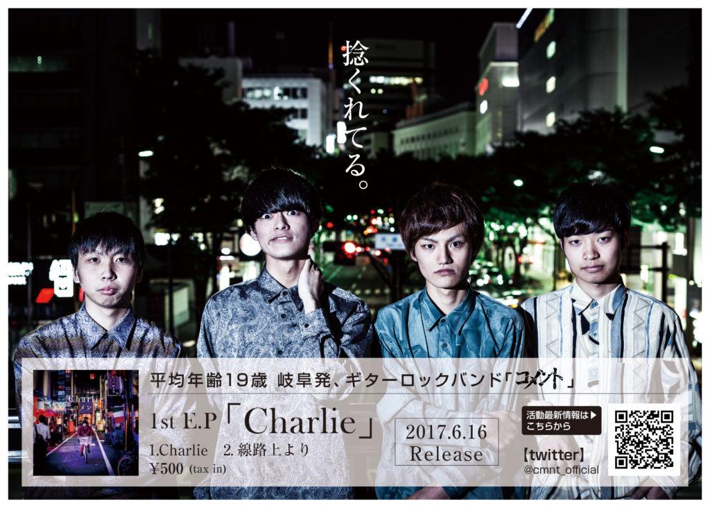 コメント【B5 Flyer】