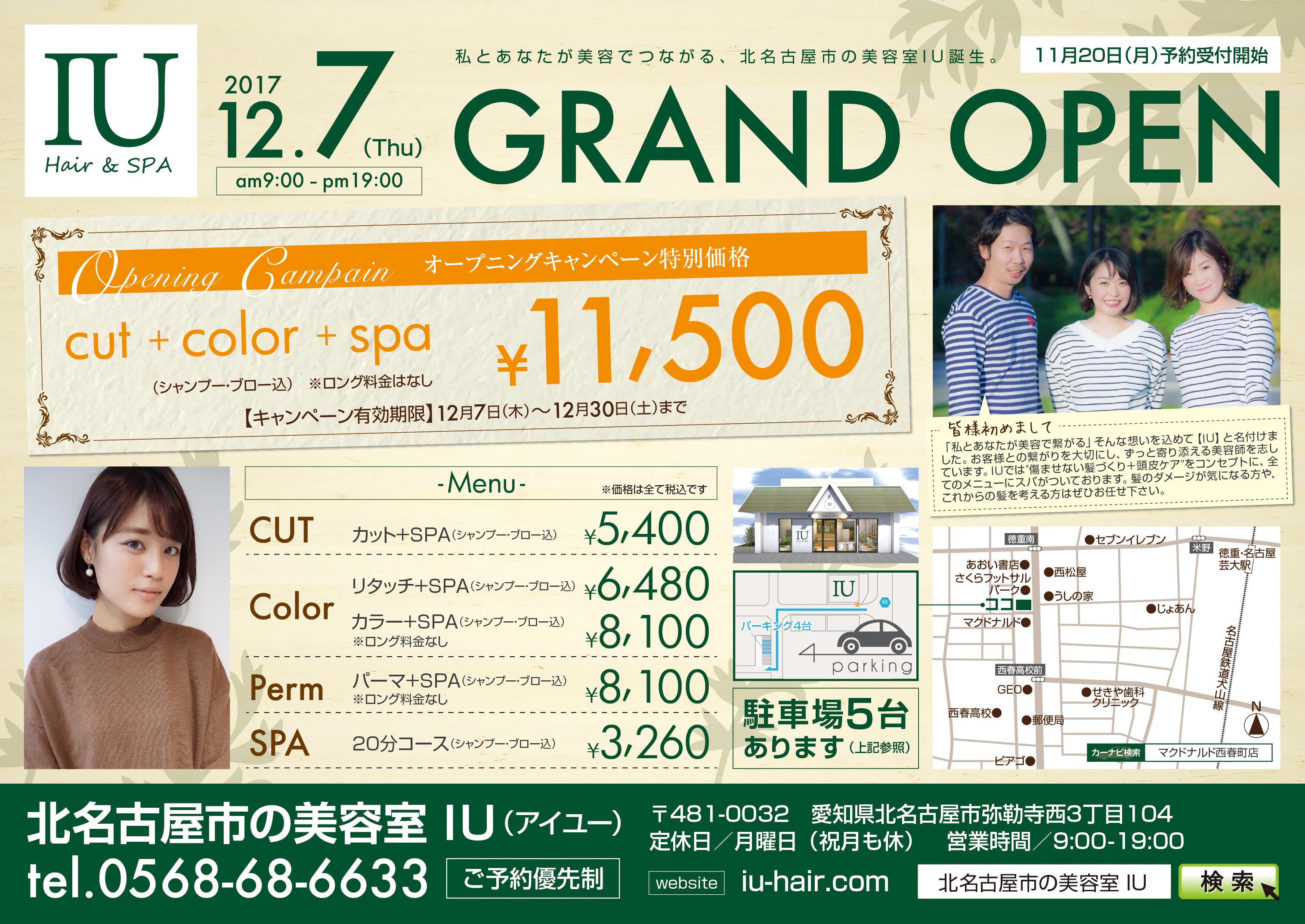 美容室IU【B5 Flyer】