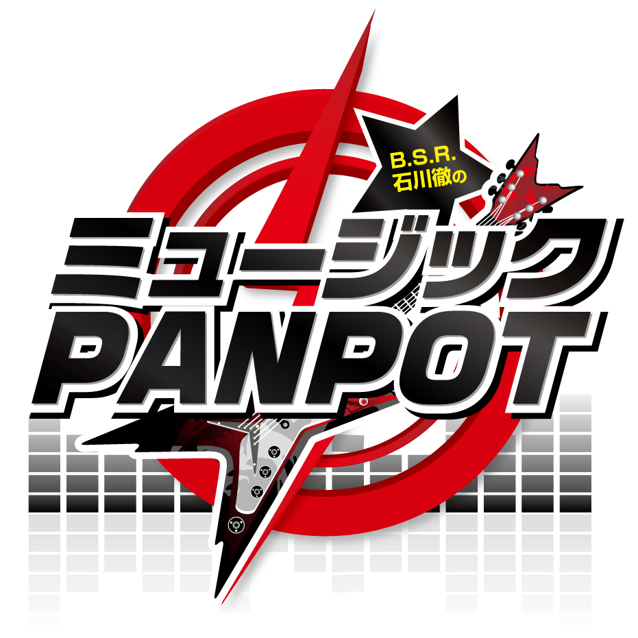B.S.R.石川徹のミュージックPANPOT【番組ロゴ】