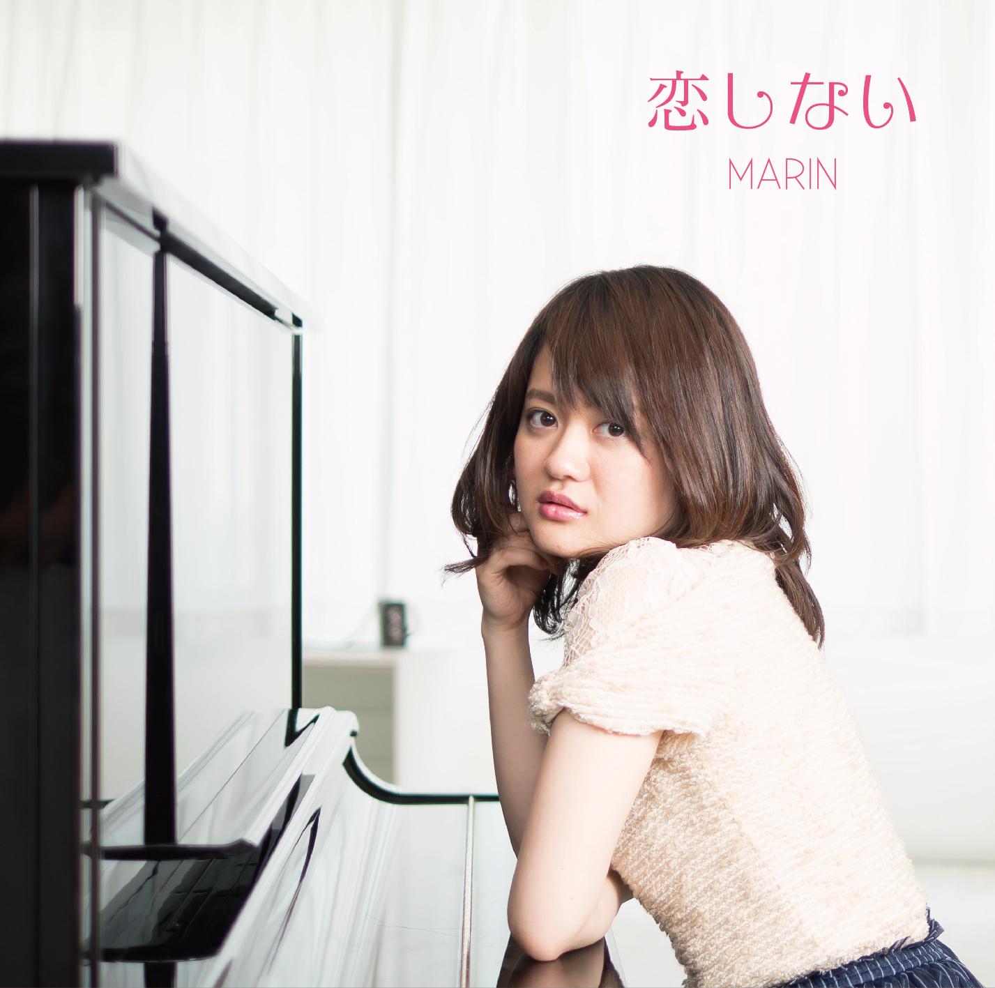 MARIN「恋しない」【CD Jacket】
