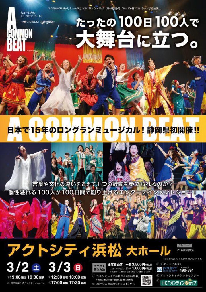 ミュージカル・コモンビートに挑戦!