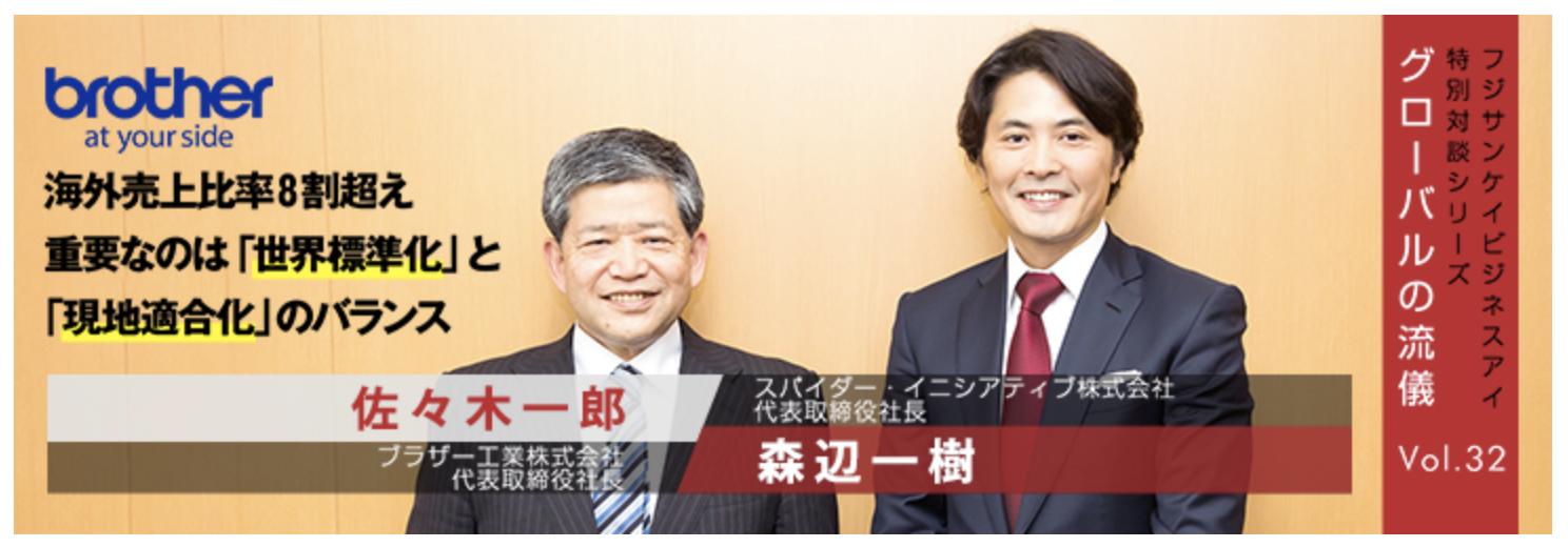 【企業取材写真・ブラザー工業株式会社】