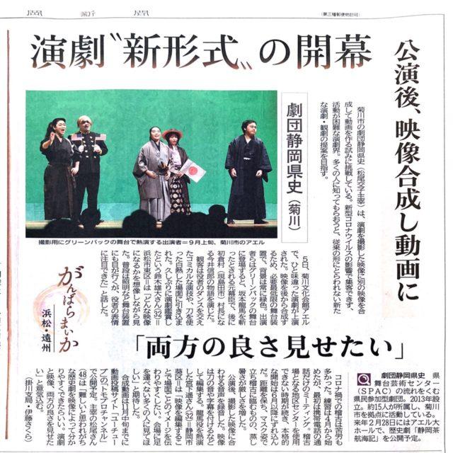 【初舞台の記事が静岡新聞に載りました】