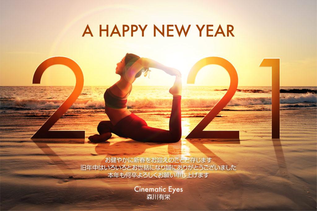 新年のご挨拶2021