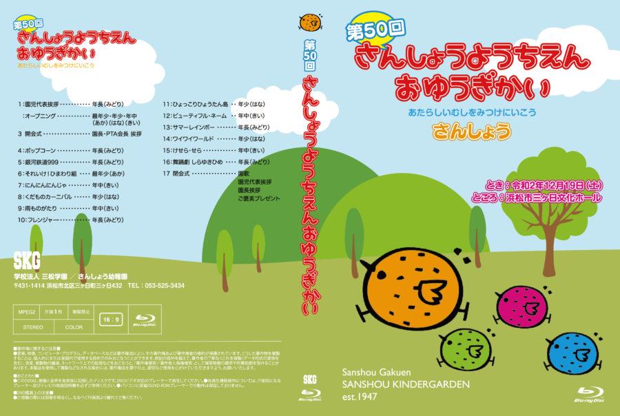 【三松幼稚園・お遊戯会動画 Blu-ray・DVD】
