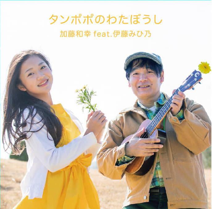 【加藤和幸feat.伊藤みひ乃・CDJacket photo】